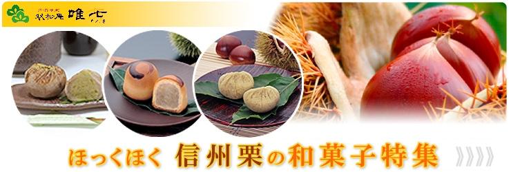 信州栗の和菓子特集