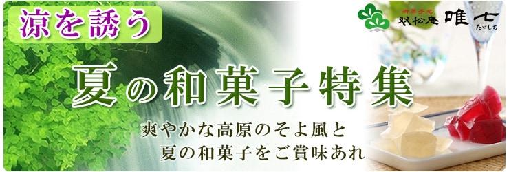 初夏の和菓子特集
