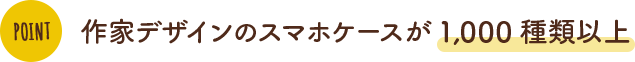[POINT]作家デザインのスマホケースが1,000種類以上