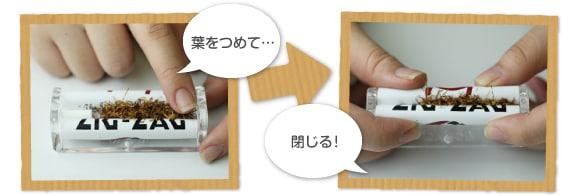 ローリングマシンの使い方3.煙草の葉をつめて、マシンを閉じます
