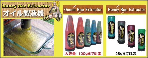 オイル&ワックスグッズ/クィーンビーエクストラクター(Queen Bee  Extractor)