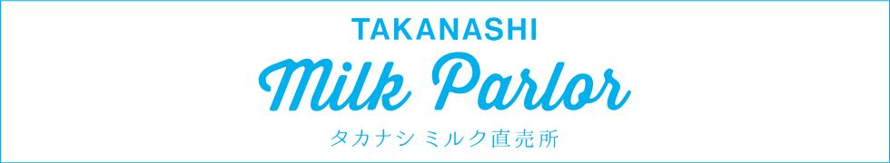 TAKANASHI MILK PARLOR