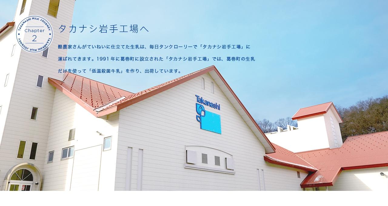Chapter2:タカナシ岩手工場へ