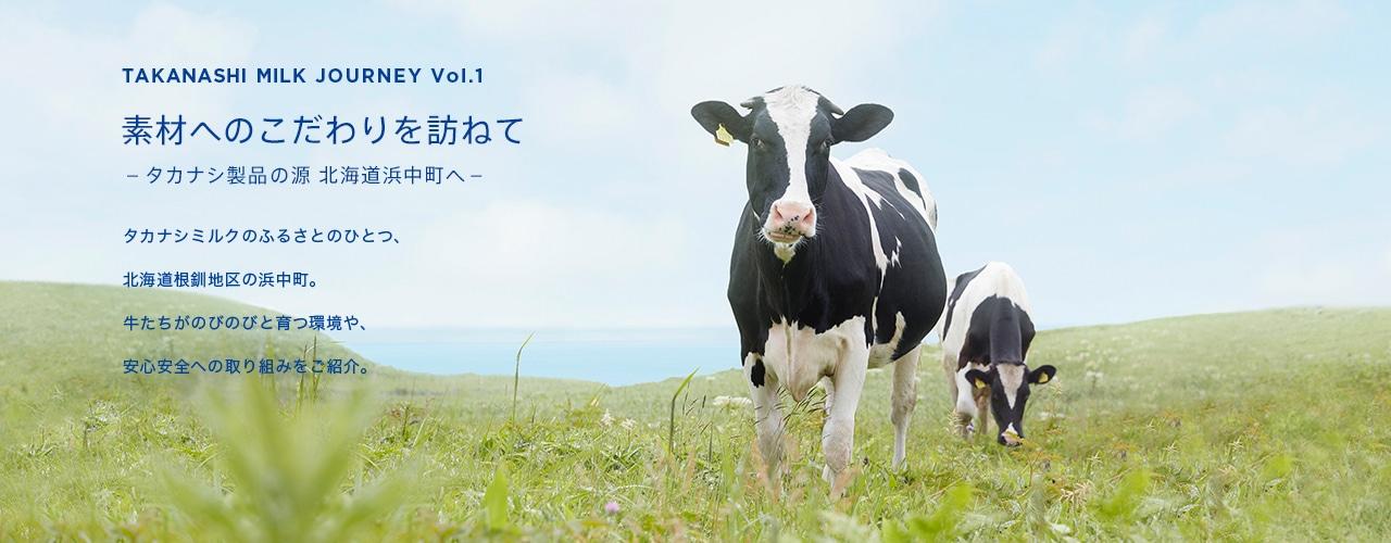 タカナシミルクの旅