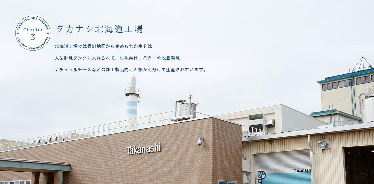 タカナシ北海道工場