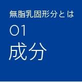 01 成分