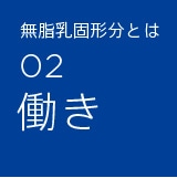 02 働き