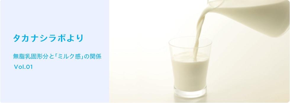 タカナシラボより 無脂乳固形分と「ミルク感」の関係