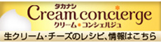 タカナシ クリームコンシェルジュ