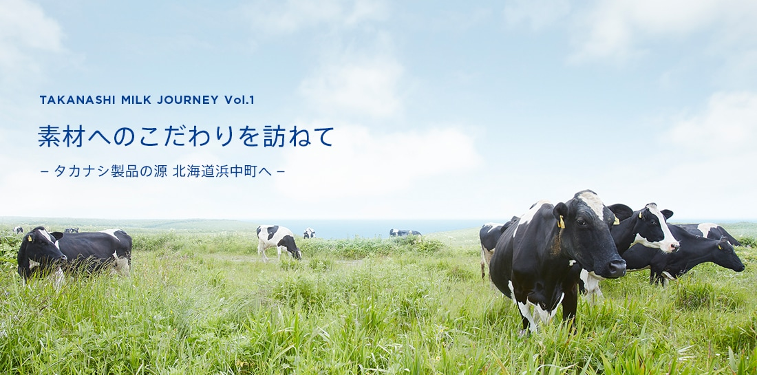北海道根釧地区 浜中町タカナシミルクの旅 素材へのこだわりを訪ねて