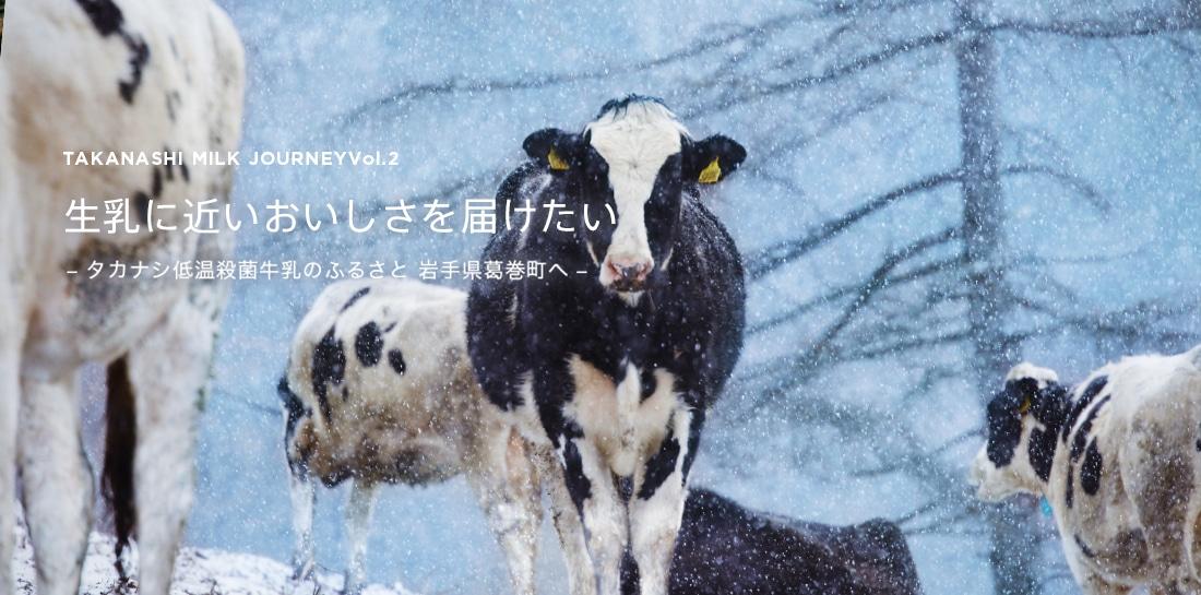 生乳に近いおいしさを届けたい – タカナシ低温殺菌牛乳のふるさと 岩手県葛巻町へ –