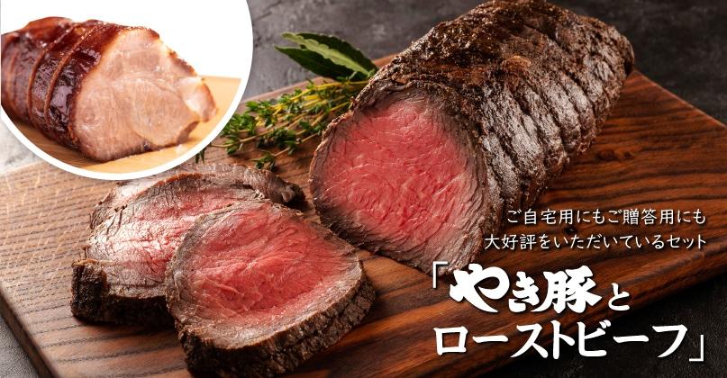 ローストビーフ・角煮