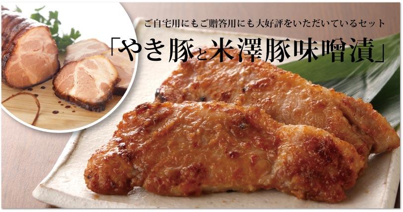やき豚・米澤豚味噌漬