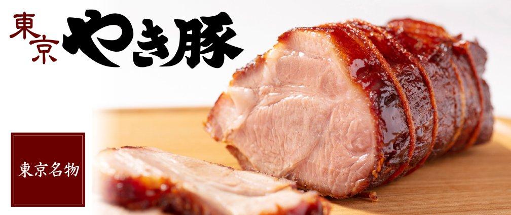 たかさごの東京やき豚