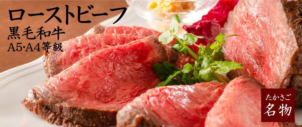 たかさごの黒毛和牛ローストビーフ