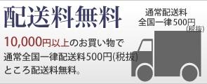 10000円以上のお買い物で送料無料