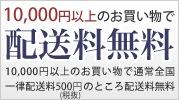 10000円以上お買い上げで送料無料