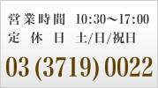 電話番号:03-6277-5286