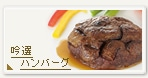 吟選ハンバーグ