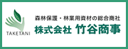 株式会社 竹谷商事