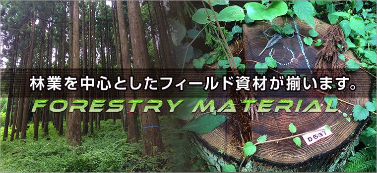 林業を中心としたフィールド資材が揃います