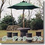 ガーデンテーブル・スツール・庭園テーブル
