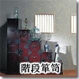階段箪笥・民芸家具