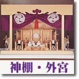 神棚・祖霊舎・神具
