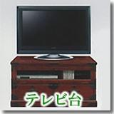テレビ台・ローボード・テレビボード・TVボード・AVボード