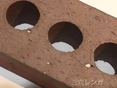 三穴レンガ