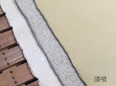 厚塗り漆喰