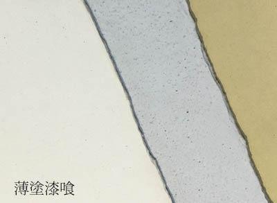 薄塗り漆喰