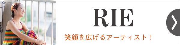 RIEの商品シリーズ