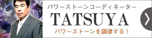TATSUYAのパワーストーンシリーズ