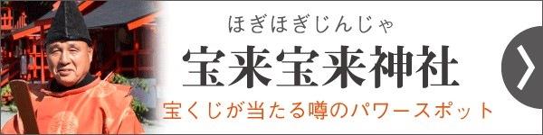 熊本のパワースポット宝来宝来神社公認の開運グッズ