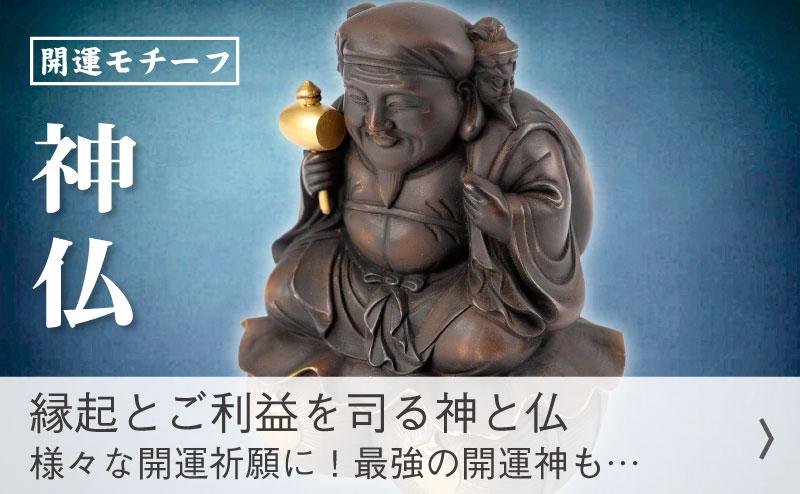 神仏の縁起グッズ