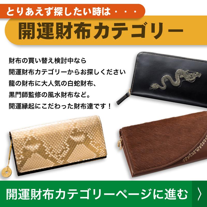 5つのNGが金運を遠ざける!財布で金運特集の説明〜http://t