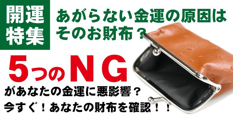 開運アイテム | 5つのNGが金運を遠ざける!財布で金運特集のご紹介