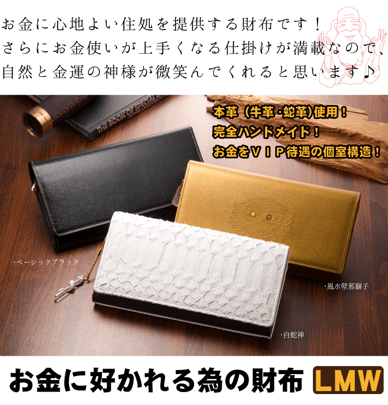 開運アイテム   たまふり屋オリジナル長財布 LMWのご紹介