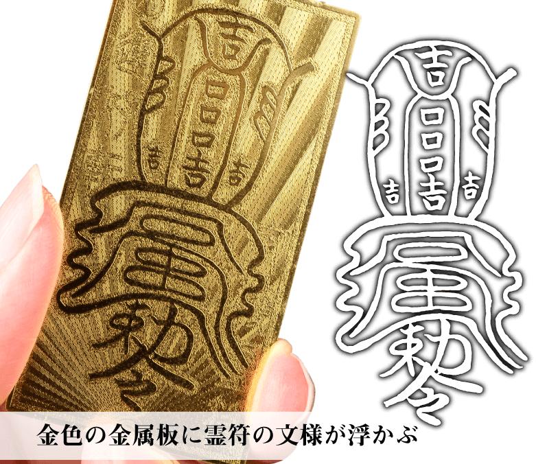 ゴールデンタリスマンの説明〜