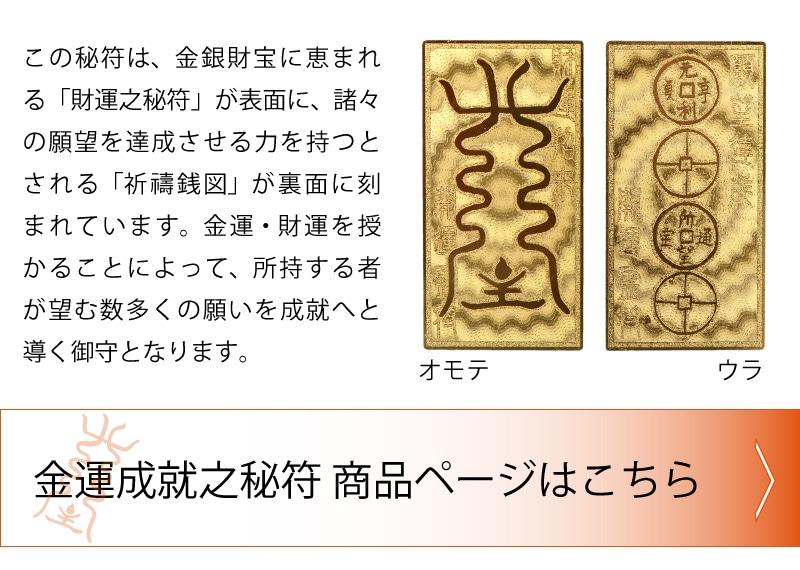 金運と財運の霊符