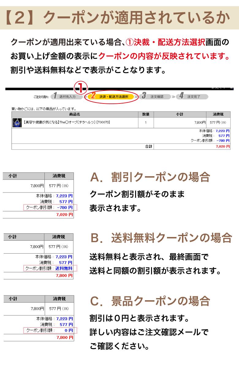 会員限定クーポンの説明〜