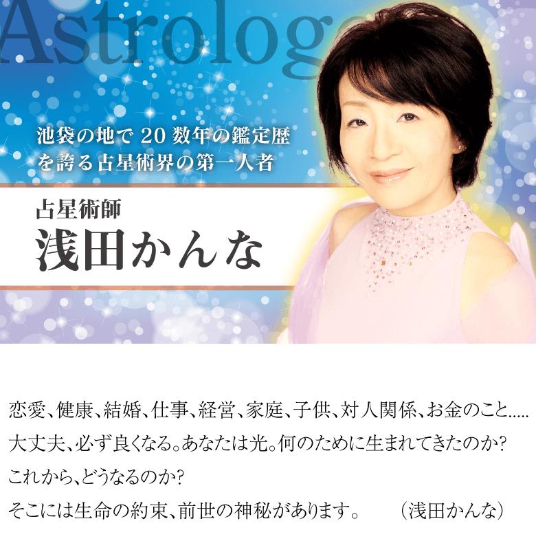 開運アイテム | 占星術師 浅田かんなのご紹介