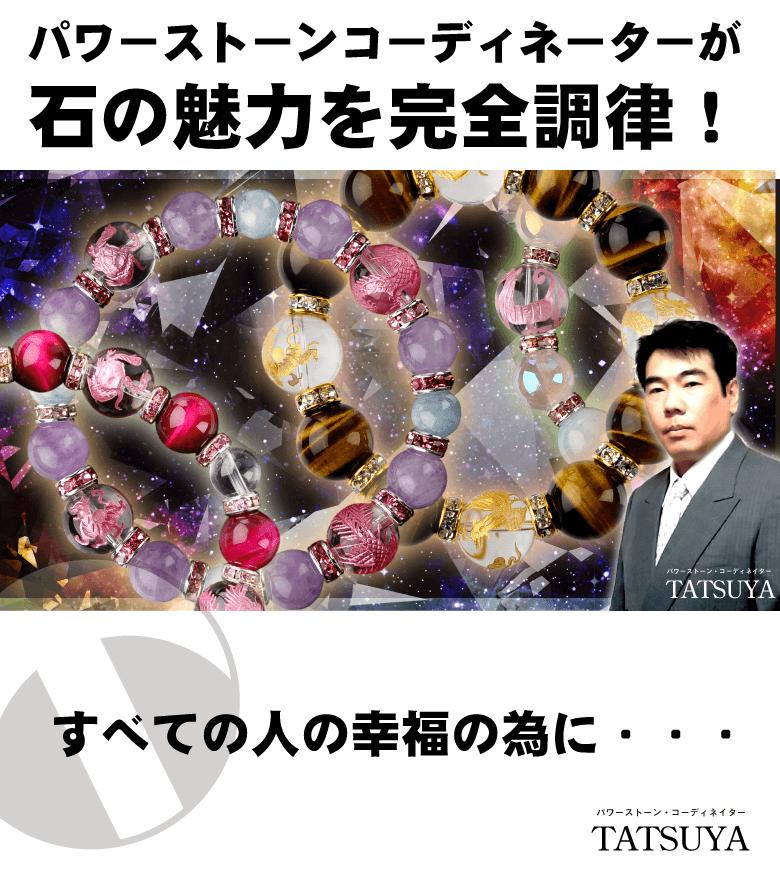 開運アイテム | TATSUYAのご紹介