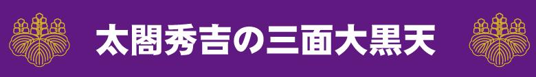 高台寺 圓徳院の説明〜