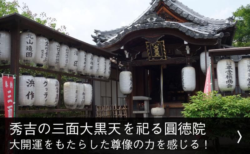 高台寺 圓徳院 公認の商品