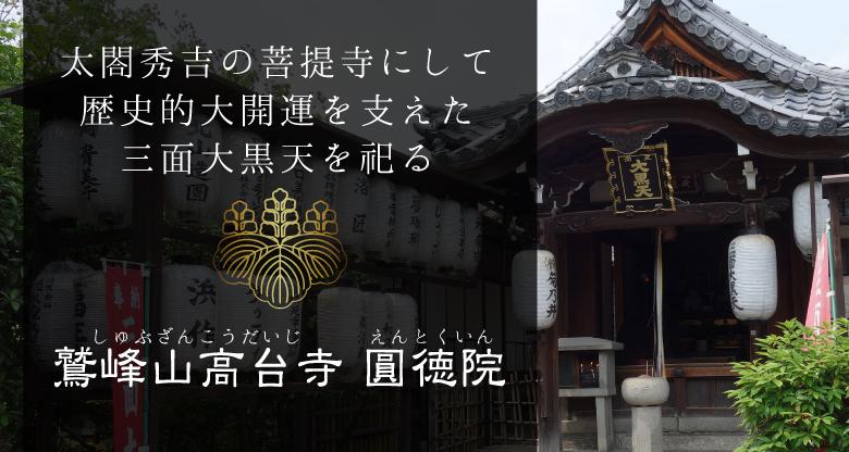 開運アイテム | 高台寺 圓徳院のご紹介