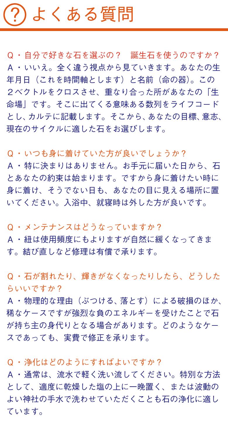 浅田かんなのベネフィットガイアの説明〜