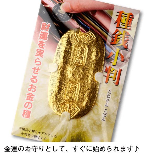 『種銭小判』〜財運の種〜の説明〜金運大招来『種銭