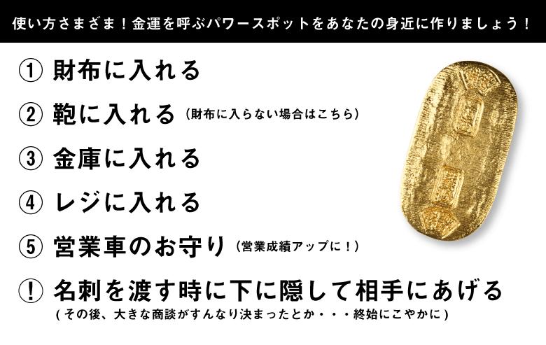 『種銭小判』〜財運の種〜の説明〜